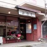 青森・花園 レストラン汝惚里(ナポリ)