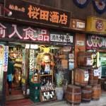 舶来の店『桜田酒店』