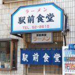浅虫温泉 駅前食堂