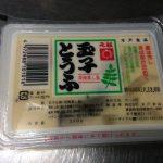 玉子豆腐の元祖